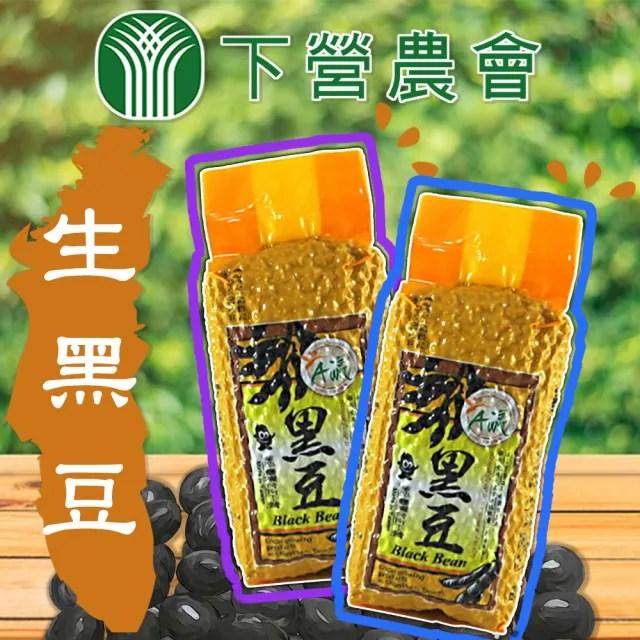 【下營農會】生黑豆-600g-包(一包組)