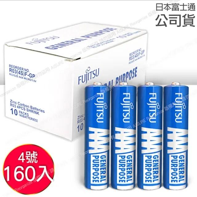 【FUJITSU 富士通】碳鋅4號電池AAA 160顆入 R03 F-GP