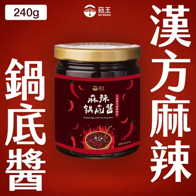 【菇王】漢方麻辣鍋底醬 240g(全素/火鍋/湯底/拌醬/非基改)