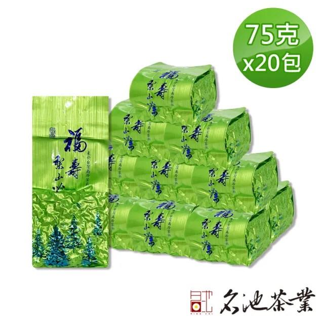 【名池茶業】福壽梨山綿憶絕然純手工鮮摘高山烏龍茶75gx20包(共2.5斤)