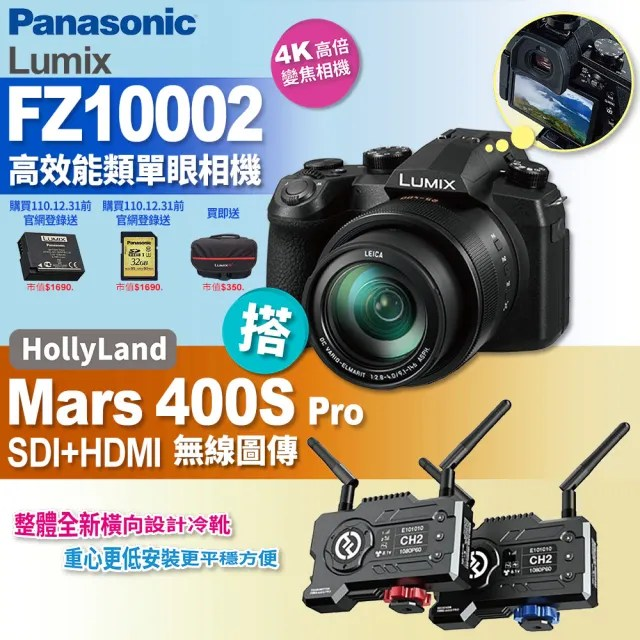 【Panasonic 國際牌】FZ10002高效能類單眼相機 搭 HollyLand Mars 400S Pro無線圖傳(拍攝錄 直播)