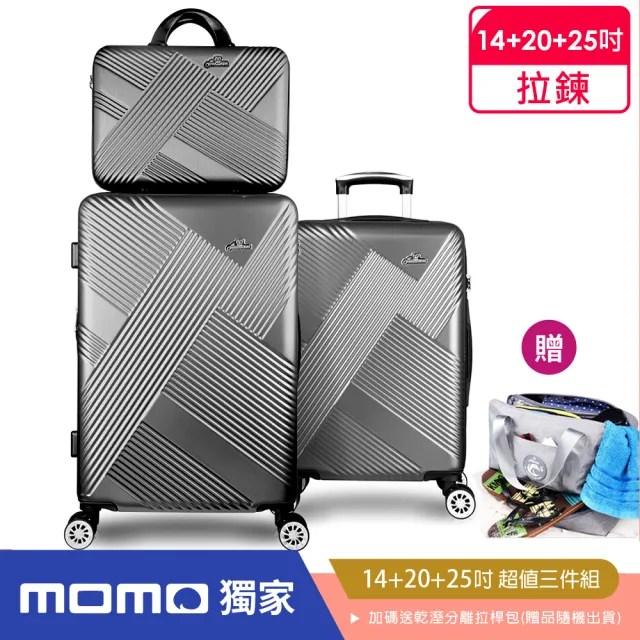 【Arowana 亞諾納】時尚斜紋三件組14+20+25吋可加大拉鍊旅行箱/行李箱(加碼送乾溼分離拉桿包)