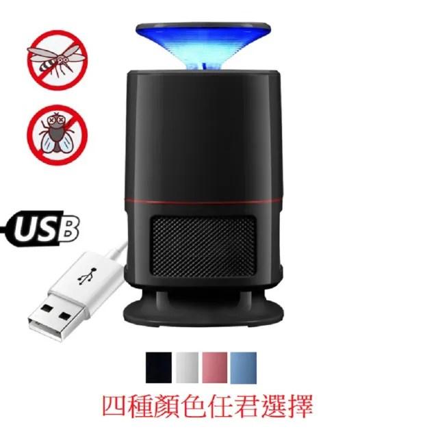 【Smart bearing 智慧魔力】吸入式紫光塔型四色 USB捕蚊燈(四色可選/usb充電器)
