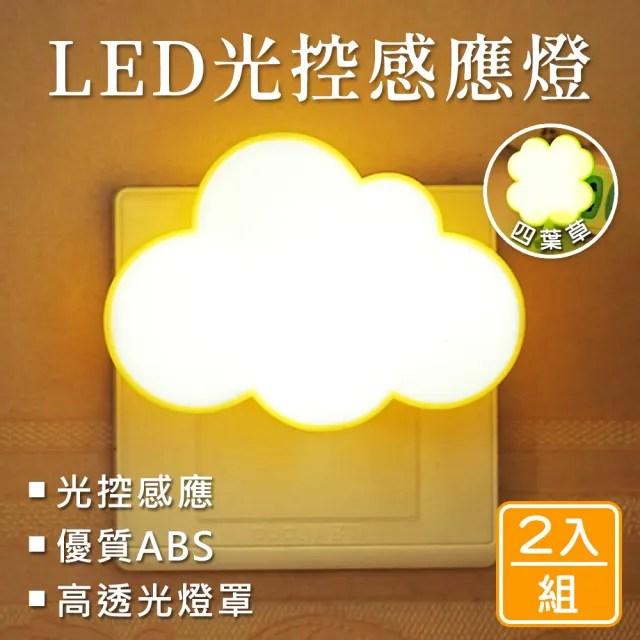 【樂居家】LED光控感應燈-2入/組(光感應燈 LED燈 小夜燈 床頭燈 光控感應)