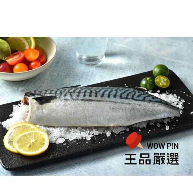 【王品集團】王品嚴選超大極厚挪威薄鹽鯖魚片(無紙板淨重180-220g/片)