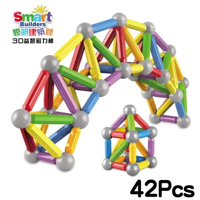 【孩子國】3D益智磁力棒積木(42PCS)