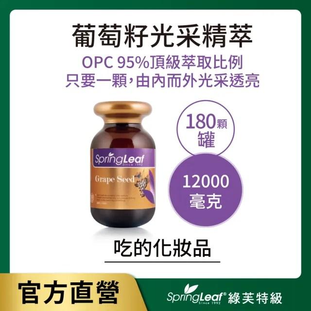 【綠芙特級】葡萄籽光采精萃(180顆/瓶)