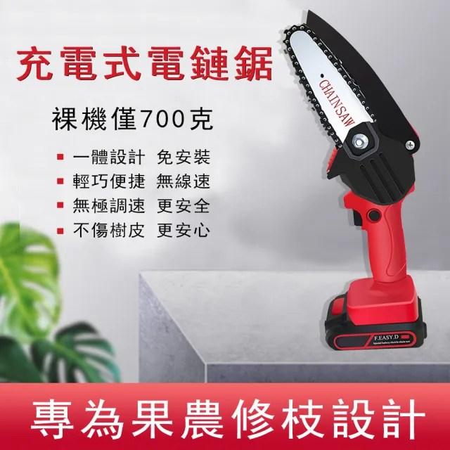【Ogula】21V鋰電單手鍊鋸 修枝鋸 果樹剪 單手鏈鋸 鋰電鏈鋸