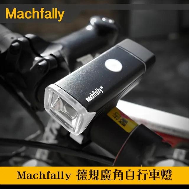 【MACHFALLY】廣角簡易充電自行車燈(防水 防淋 可當手電筒)