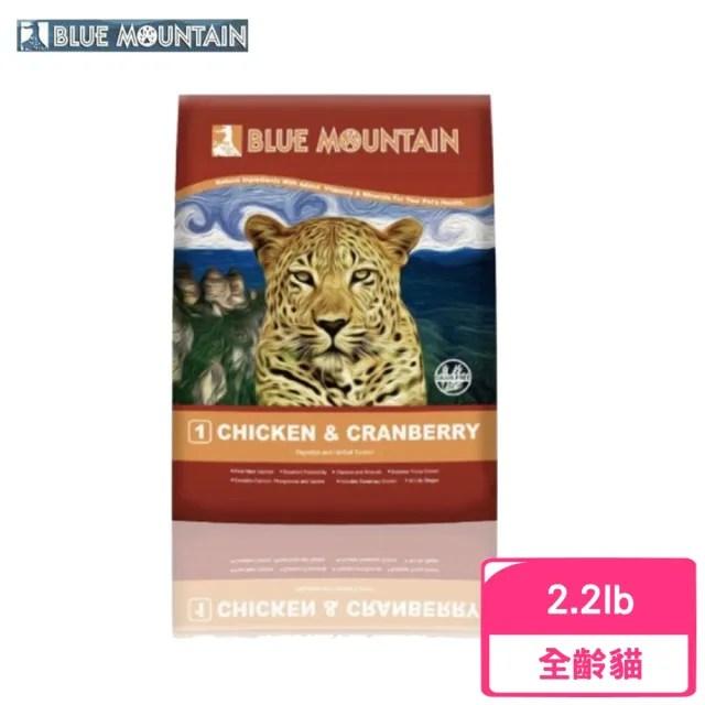 【BlueMountain 荒野藍山】腸胃保健專門配方《雞肉+蔓越莓》2.2lb/1kg(貓食)