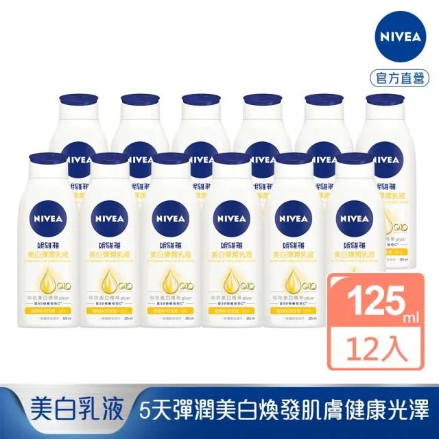 【NIVEA 妮維雅】美白彈潤乳液125ml(12入組)