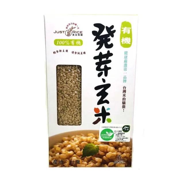 【亞洲瑞思】有機發芽玄米乾式(500g*2/盒)