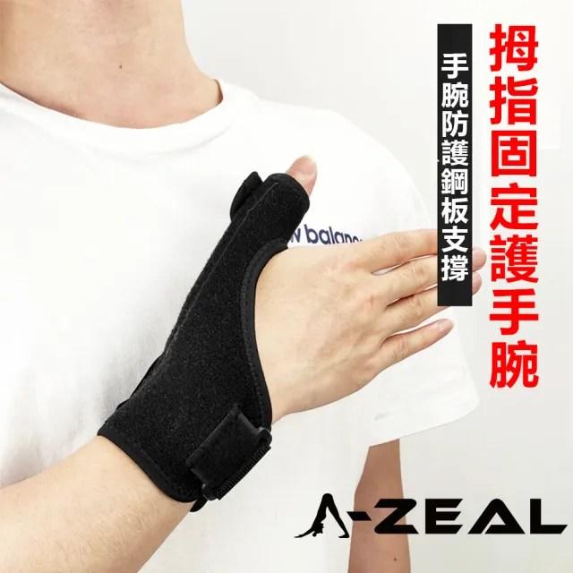 【A-ZEAL】專業運動固定拇指護手腕男女適用護腕(可拆卸鋼板設計SPS5034-1入-快速到貨)