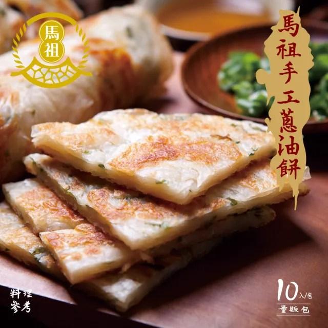 【馬祖美食】手工蔥油餅10入量販包X3包(140g/片)