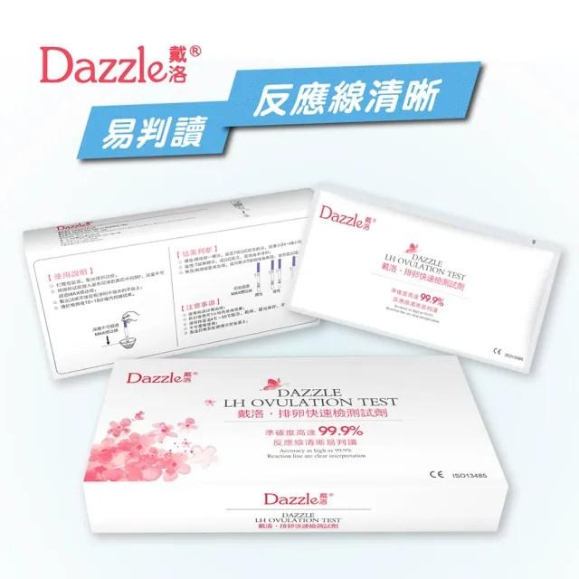 【Dazzle戴洛】高準確度排卵快速檢測試紙15入盒裝(懷孕 備孕)