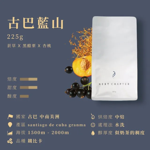 【新篇章咖啡】古巴藍山 象豆 單品咖啡豆(225g/包)