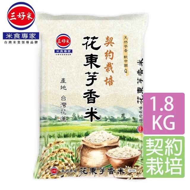 【三好米】花東芋香米1.8Kg(契約栽培 天然芋香)