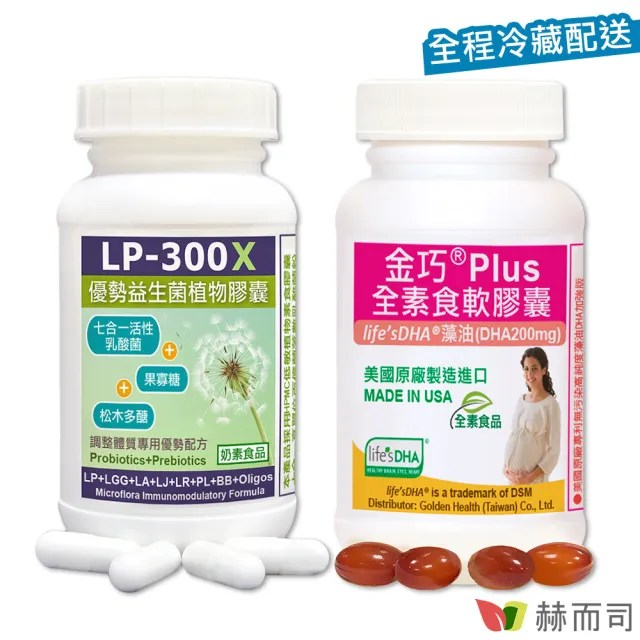 【赫而司】兒童舒敏思緒靈活組(LP-300X優勢益生菌乳酸菌素食膠囊+金巧Plus全素食植物DHA藻油500mg)