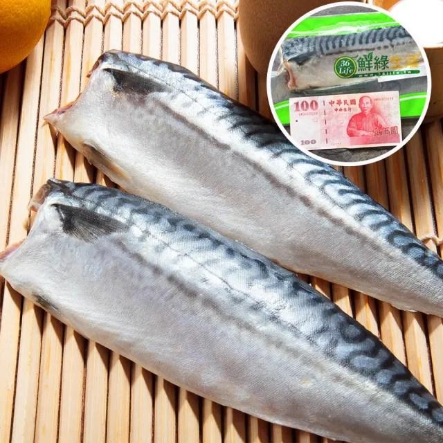 【鮮綠生活】巨霸挪威薄鹽鯖魚(無紙板淨重185g±10%/包 3片-凍)