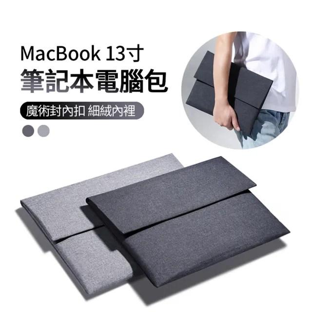 【ANTIAN】MacBook 13.3吋 超薄麻布防摔MacBook 13.3吋 超薄麻布防摔筆電包筆電包