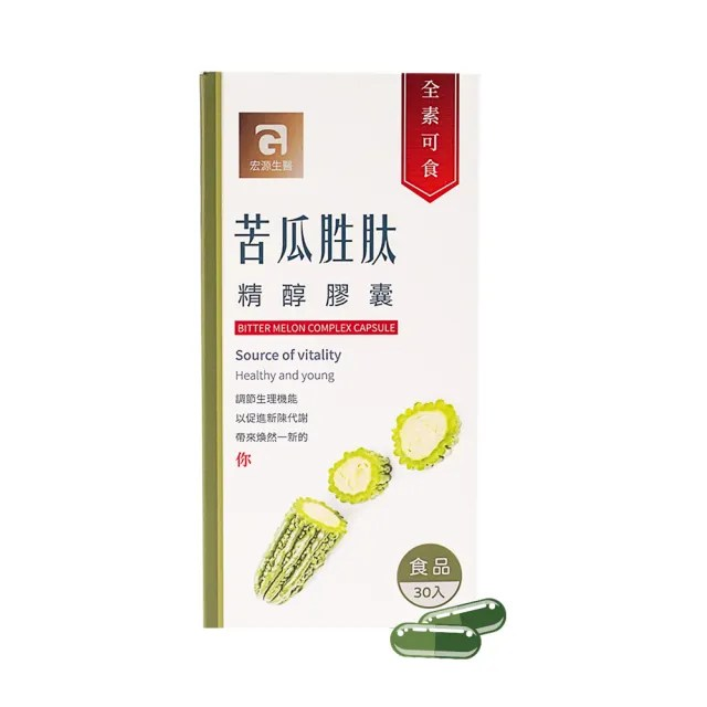 【MG】宏源生醫 苦瓜胜太精醇膠囊(30入/盒x1盒)
