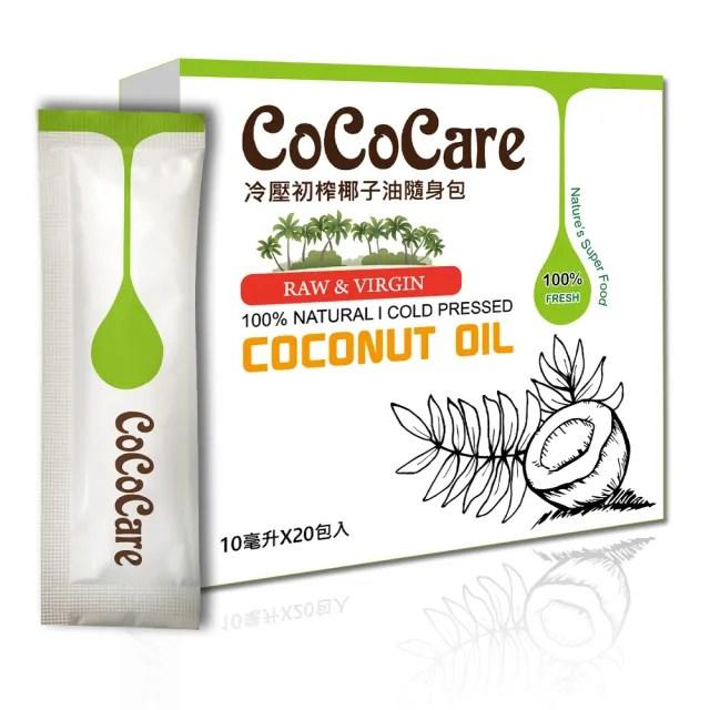 【CoCoCare】冷壓初榨椰子油隨身包(10mlX20包入)
