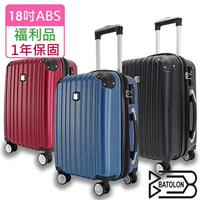 【Batolon 寶龍】福利品  18吋  風華再現TSA鎖加大ABS硬殼箱/行李箱(3色任選)