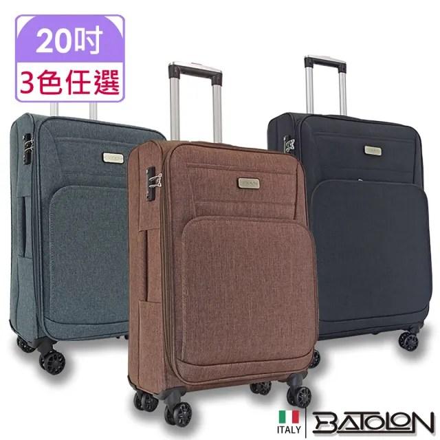 【Batolon 寶龍】20吋  領航者輕量加大防爆商務箱/行李箱(3色任選)