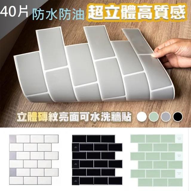 【QIDINA】3D立體貼瓷磚貼防水防油壁貼(40片 6色 搶購)