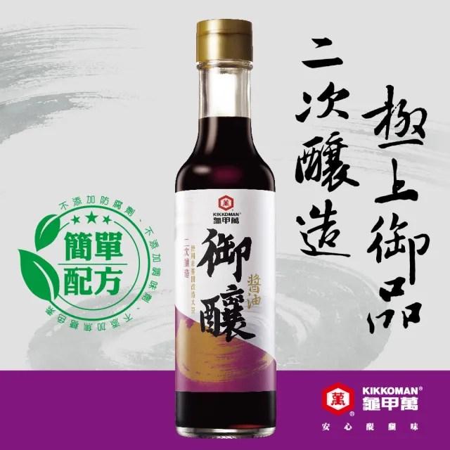 【龜甲萬】龜甲萬御釀醬油300ml/罐(醞釀極致醇厚旨味)