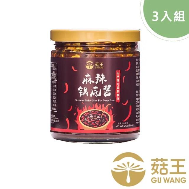 【菇王】麻辣鍋底醬 240gx3(全素/火鍋/湯底/拌醬/非基改)