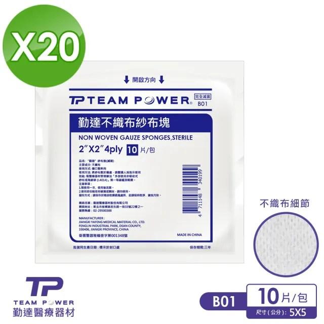【勤達】醫療級滅菌款-不織布墊-2X2吋-4p-10片/包共20包/袋-B01(不織布紗布)