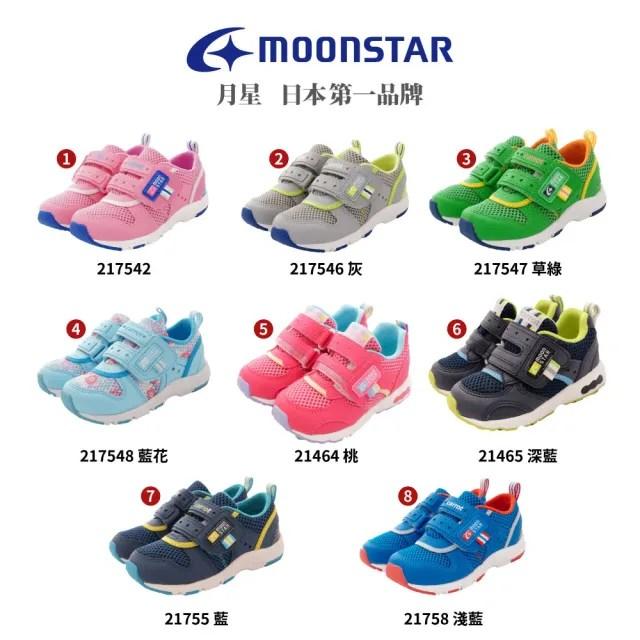 【MOONSTAR 月星】日本月星機能童鞋-透氣速乾機能款(8色任選-14-21cm)