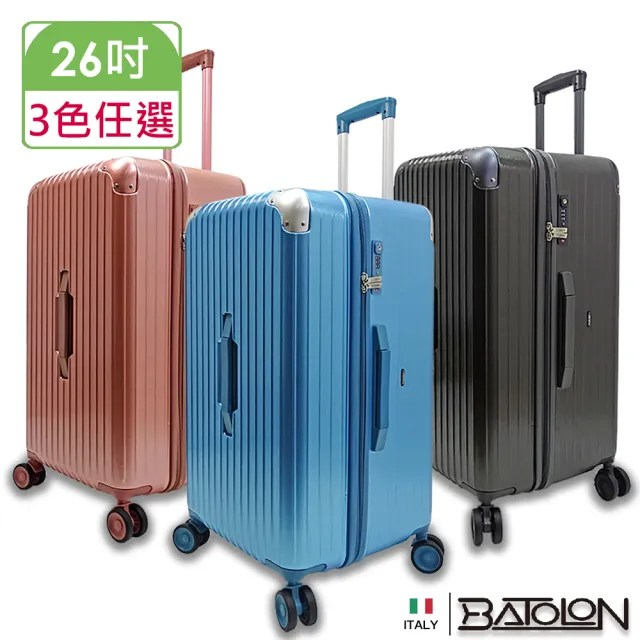 【Batolon 寶龍】26吋  動滋TSA鎖PC防爆硬殼箱/行李箱(3色任選)