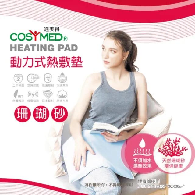 【適美得】COSYMED 動力式熱敷墊(腰背適用H-01珊瑚砂電毯)