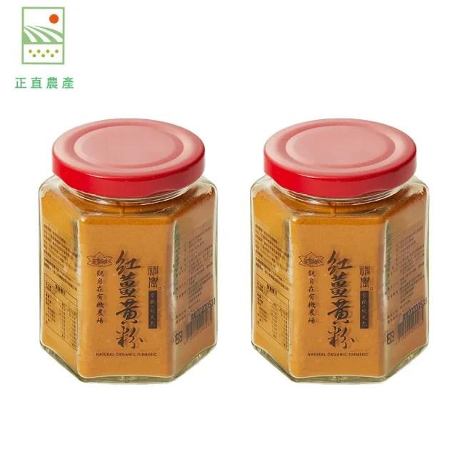 【觀自在】觀自在有機神農紅薑黃粉100g x 2瓶(有機紅薑黃粉)