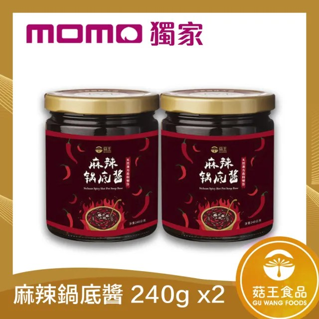 【菇王】漢方麻辣鍋底醬 240gx2(全素/火鍋/湯底/拌醬/非基改)