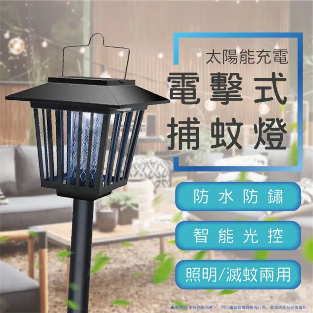 【可掛可插地】太陽能充電滅蚊燈 電擊式草坪燈(造景燈 戶外燈 LED電子滅蚊器 捕蚊器 驅蚊燈)
