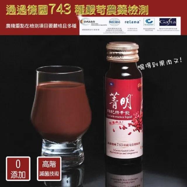 【菁明】極度濃縮枸杞精華飲 50mlX8瓶/組(枸杞濃縮汁、健康、營養、有機)