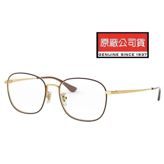 【RayBan 雷朋】時尚光學眼鏡 舒適可調鼻墊 RB6418 2905 棕金配色 公司貨