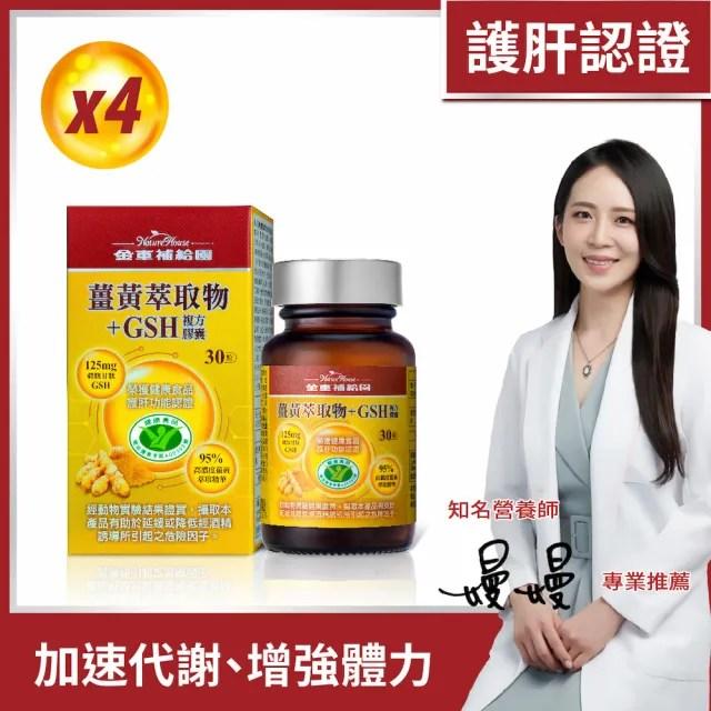 【金車補給園】薑黃萃取物+GSH複方膠囊30粒x4瓶(共120粒)