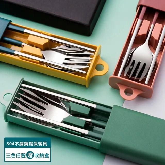 【瑞典廚房】304不鏽鋼 便攜餐具套裝(三色任選-附贈 收納盒)