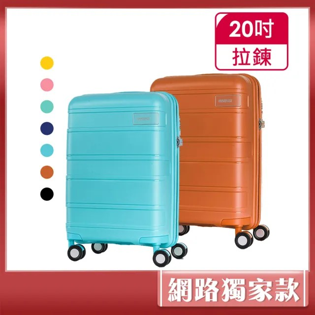 【AT美國旅行者】20吋Litevlo極輕量耐衝擊飛機輪PP可擴充硬殼行李箱 多色可選(GZ4)