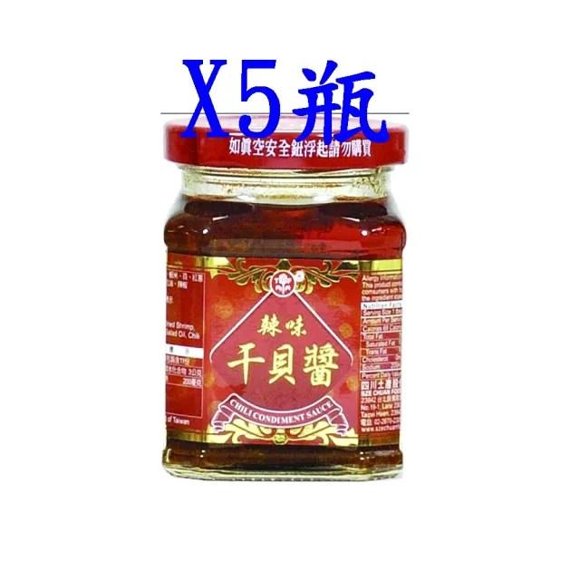 【天府牌】辣味干貝醬170gX5瓶(XO醬怡炒菜炒麵炒飯)