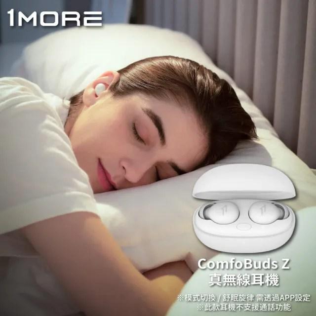 【1More】ComfoBuds Z EH601 睡眠豆真無線耳機-白色(專為睡眠時配戴設計)