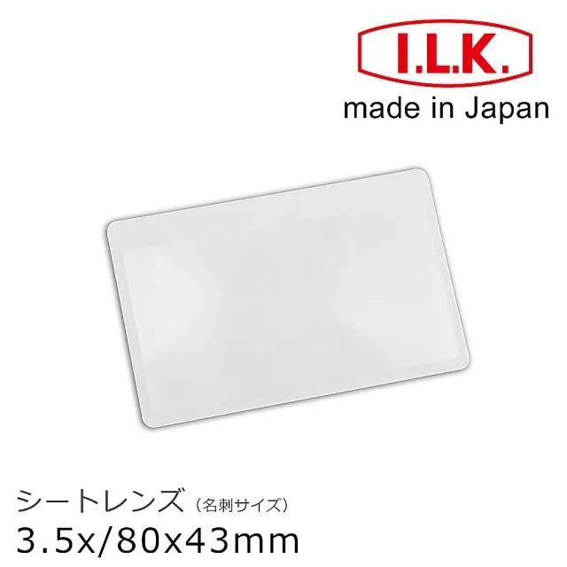 【I.L.K.】3.5x/80x43mm 日本製超輕薄攜帶型放大鏡 名片尺寸 018-AN