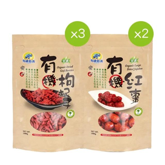 【長青穀典】有機食品安心組合C(有機枸杞子200g*3 有機紅棗200g*2)