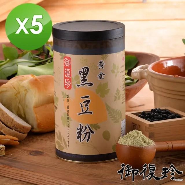 【御復珍】黃金黑豆粉-100%純粉5罐組(600g/罐)