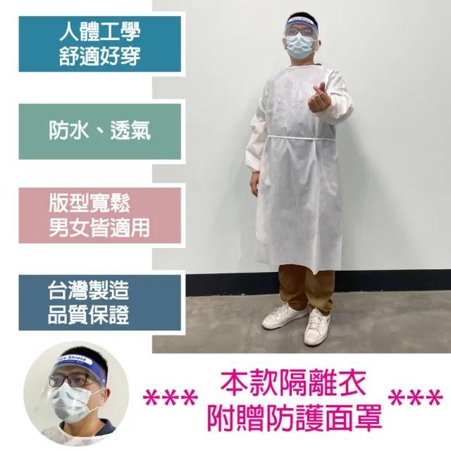 【防護防疫隔離衣】送防護面罩(MIT、人體工學、防水、透氣、抗裂)