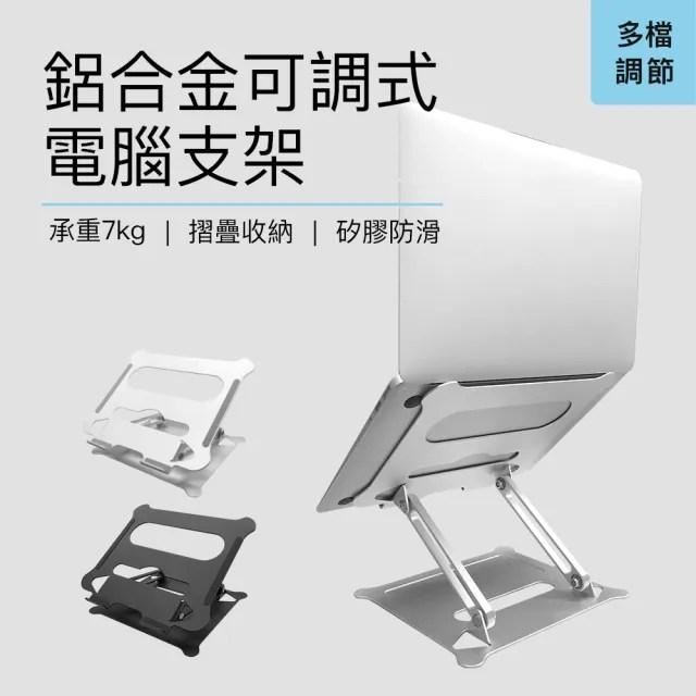 鋁合金可調式電腦支架(筆電支架/NB筆電架/散熱架/電腦架/筆電架)
